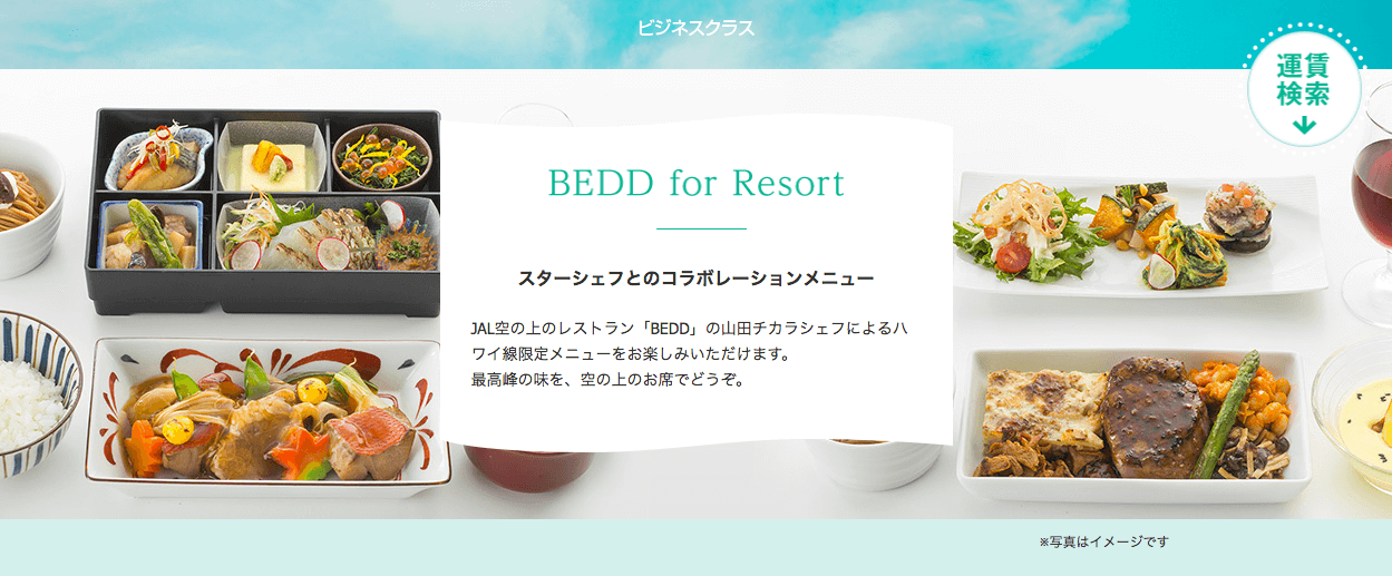 BEDD for Resort