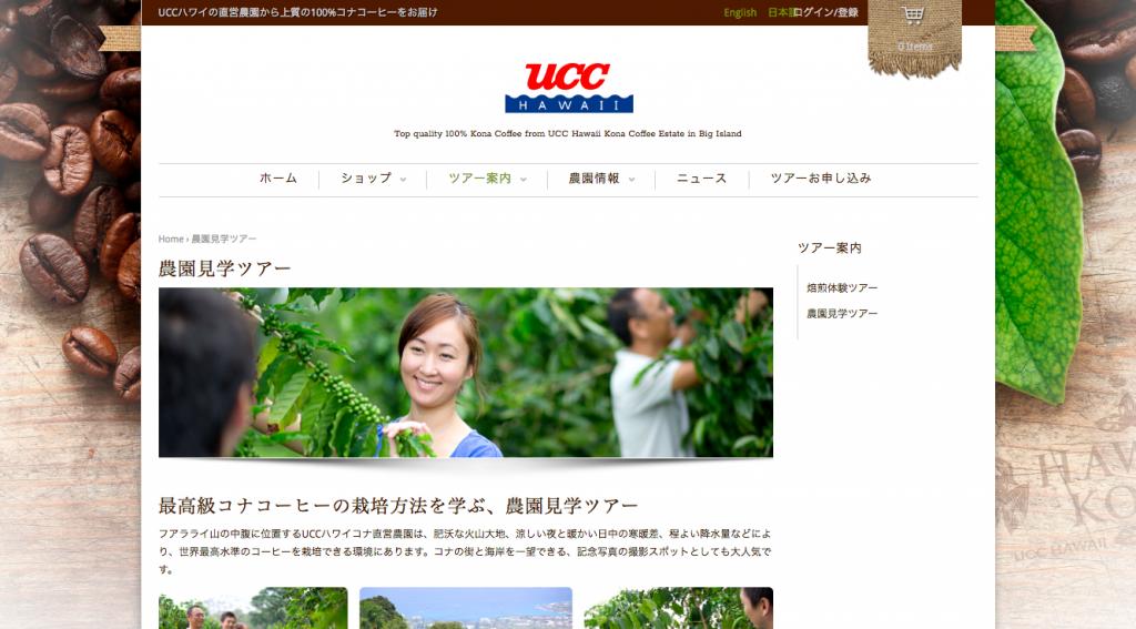 UCC ハワイ コナ コーヒー直営農園
